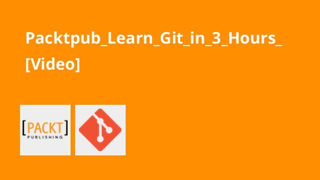 آموزش فریمورکGit در 3 ساعت